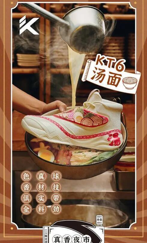 安踏 KT6 汤面 限定配色 实物照片更好看 618开售